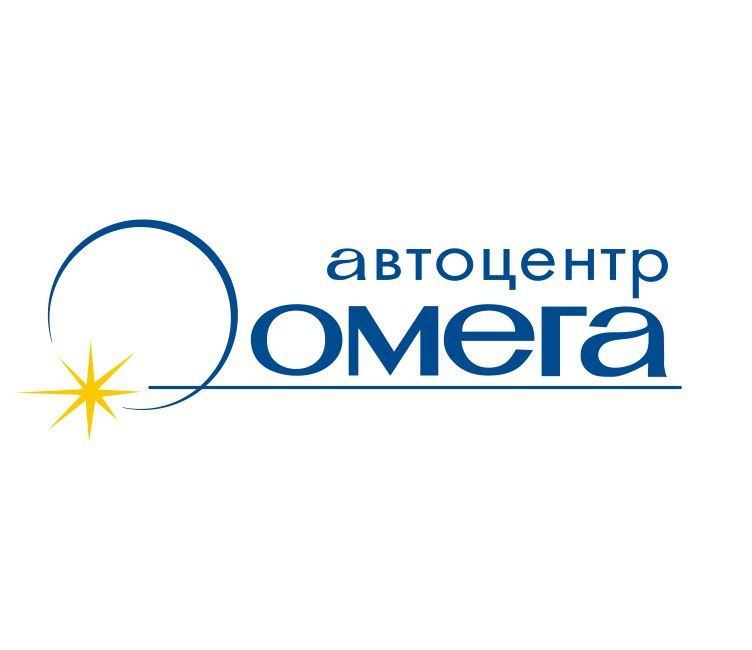 "Автоцентр ""Омега"""