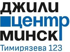 Джили Центр Минск