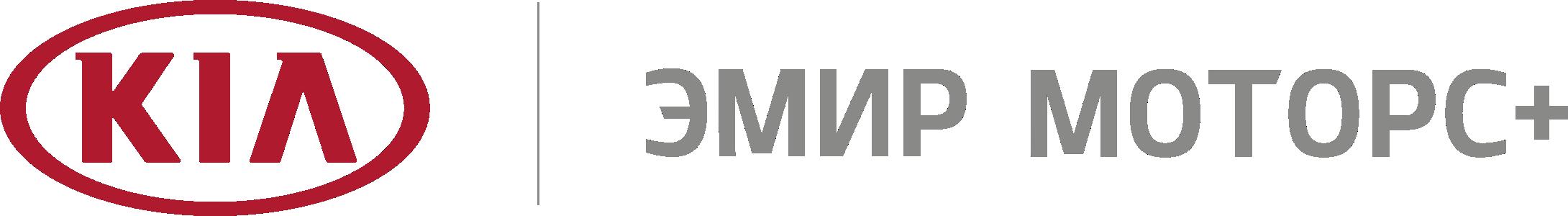 Автоцентр KIA «Эмир Моторс Плюс»